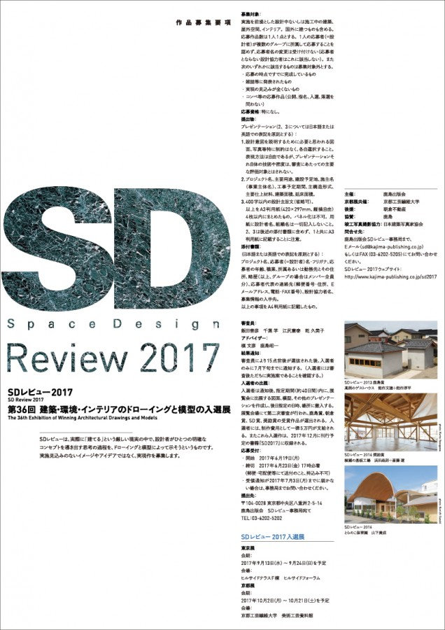 SD2017-cover