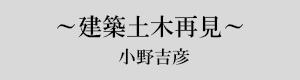 「建築土木再見」小野吉彦