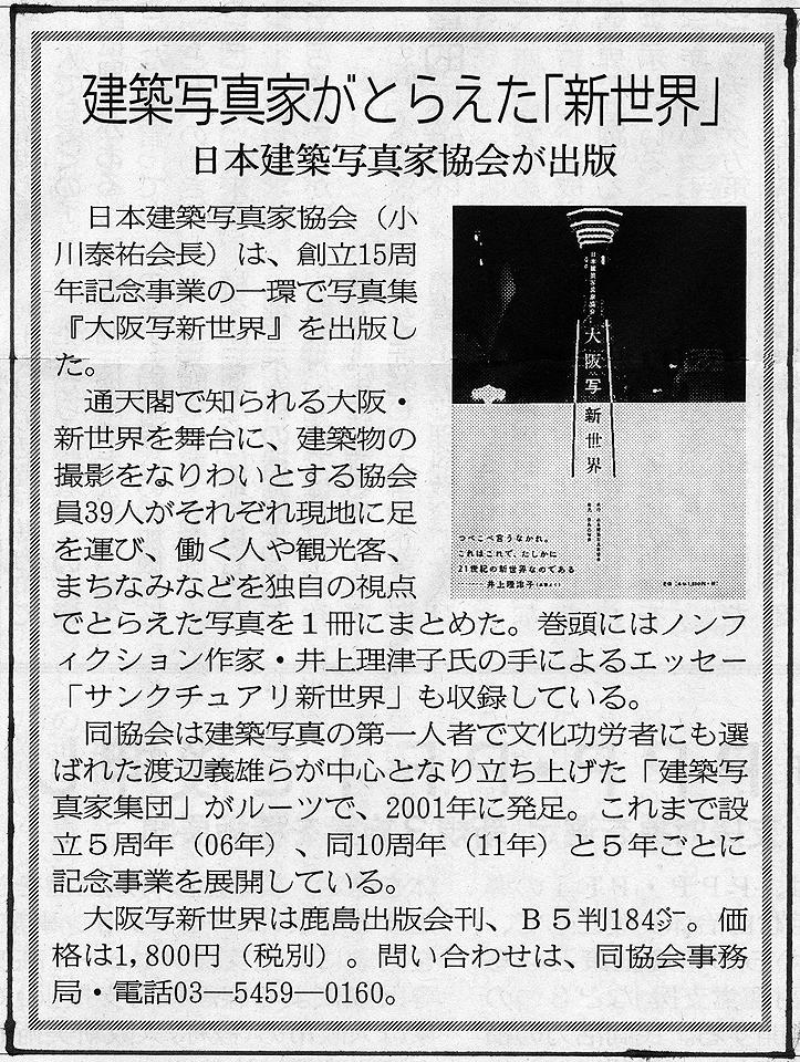 建設通信新聞関西支社版掲載記事