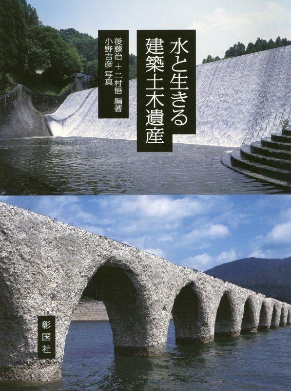 水と生きる建築土木遺産