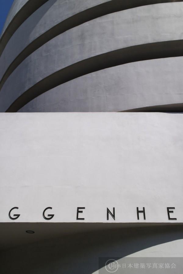 グッゲンハイム美術館(ニューヨーク)