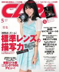 高井代表の記事がCAPA 2017年5月号に掲載されました