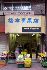 NOSTALGIC JAPAN ①「橋本靑果店」 群馬県高崎市