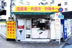 NOSTALGIC JAPAN ②「ベストサービス」豊島区池袋