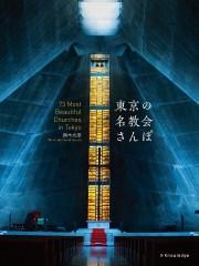 教会巡礼のような半年間 ~著書『東京の名教会さんぽ』出版にあたり~