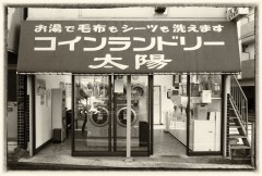 NOSTALGIC JAPAN ④不動通り商店街「コインランドリー太陽」 渋谷区本町
