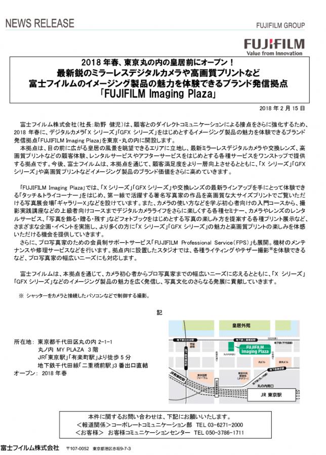 FUJIFILM-Imaging-Plaza【ニュースレリース】