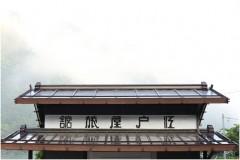 NOSTALGIC JAPAN  ⑥江戸屋旅館 山梨県早川町