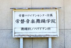 NOSTALGIC JAPAN ⑩「常磐ハワイアンセンター付属 常磐音楽舞踊学院」