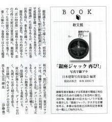 銀座百点一月号に写真集「銀座ジャック 再び!」が紹介されました。