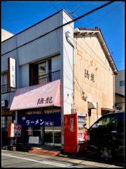 NOSTALGIC JAPAN ㉓「陽龍」 名古屋市北区