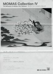 関根伸夫展「関根伸夫と環境美術」埼玉県立美術館