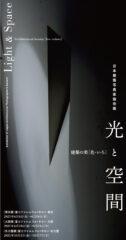日本建築写真家協会展[光と空間]建築の美 Part14 「色・いろ」写真展 予定通り開催します。